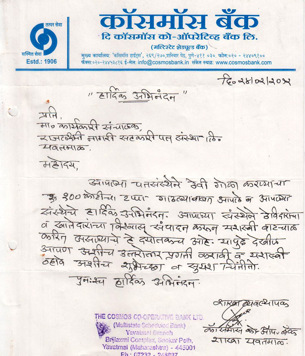 Bank Application Letter Format In Marathi